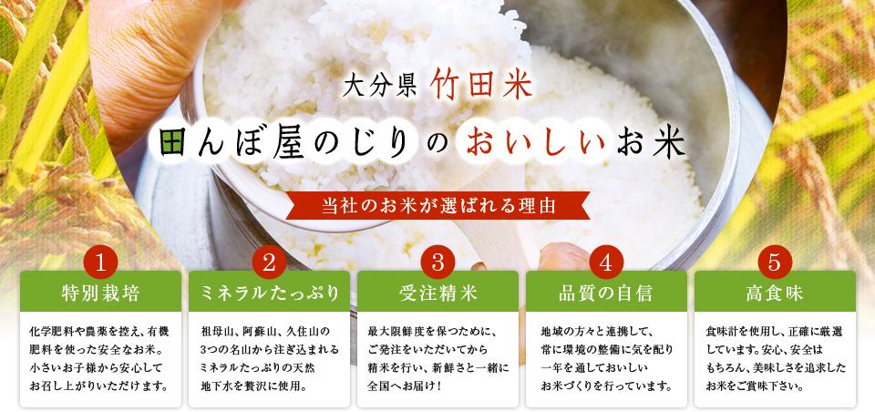 田んぼ屋のじりのおいしいお米